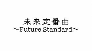 future_standard_logo